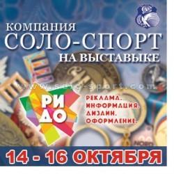 СОЛО-СПОРТ на выставке РИДО!