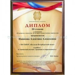 Диплом Лаурета всероссийский конкурс Год культуры
