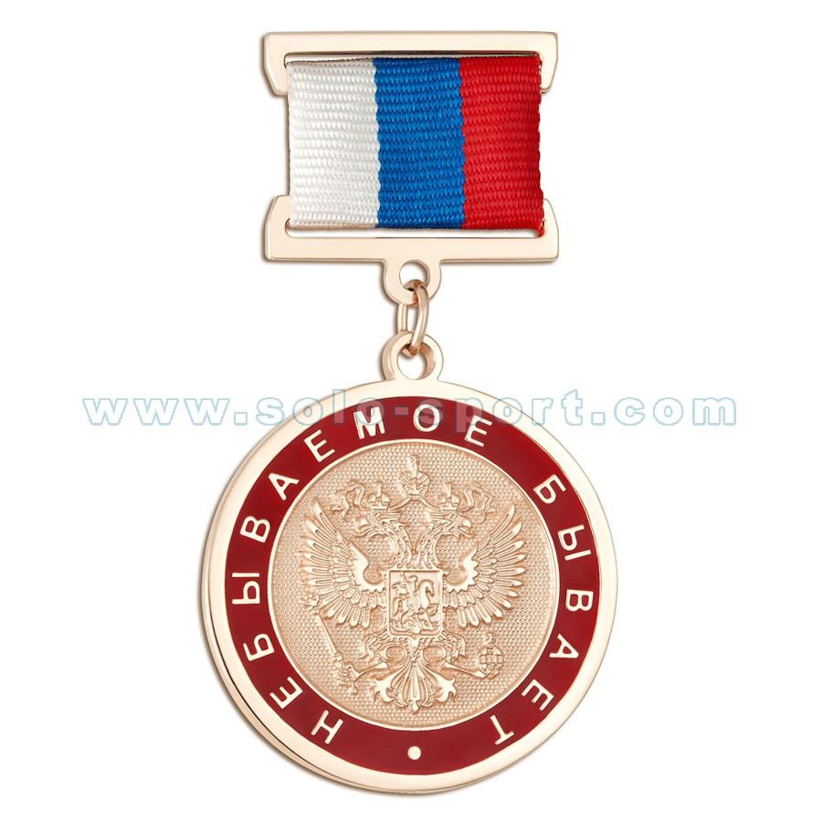 Ювелирная медаль Небываемое бывает