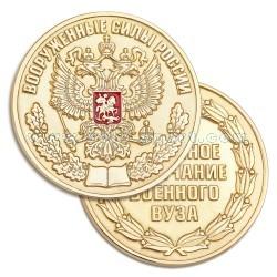 Ювелирная медаль За отличное окончание военного ВУЗа