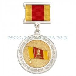 Ювелирная медаль За вклад в развитие законодательства Тверской области