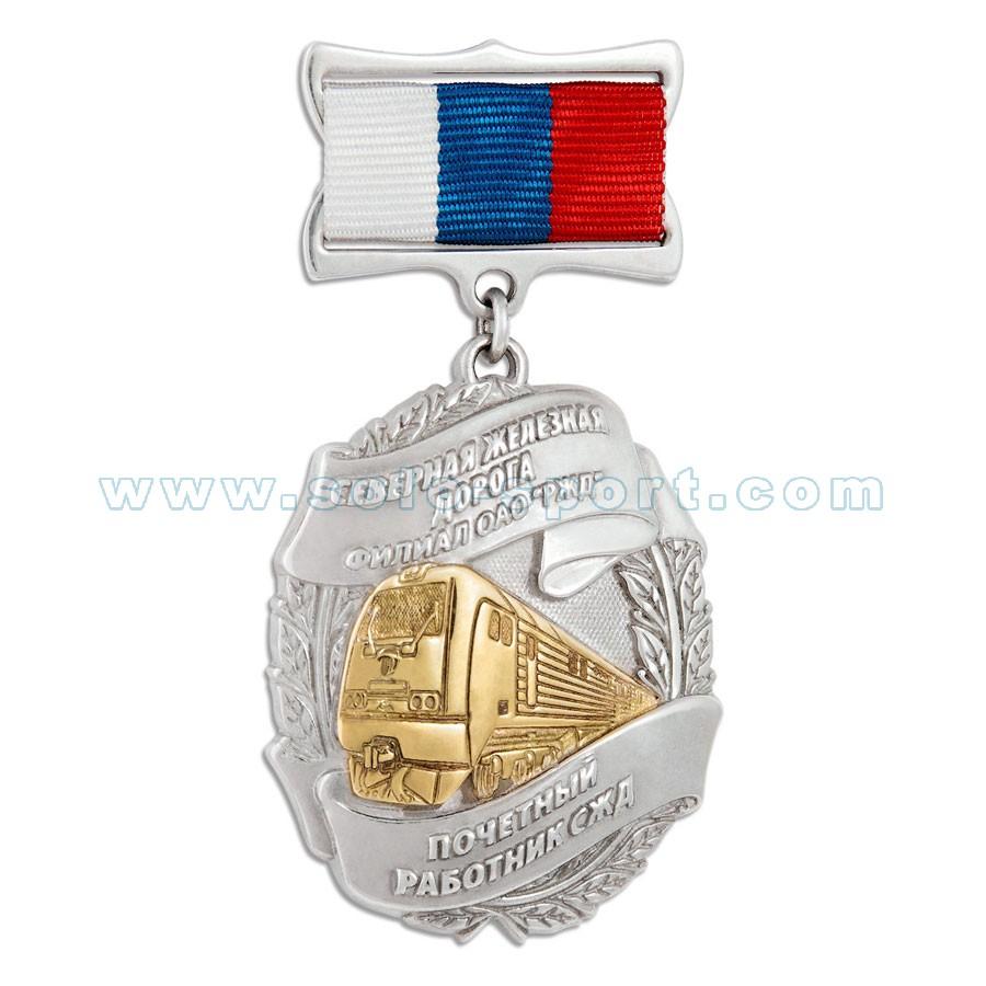 Ювелирный орден на колодке Почетный работник РЖД