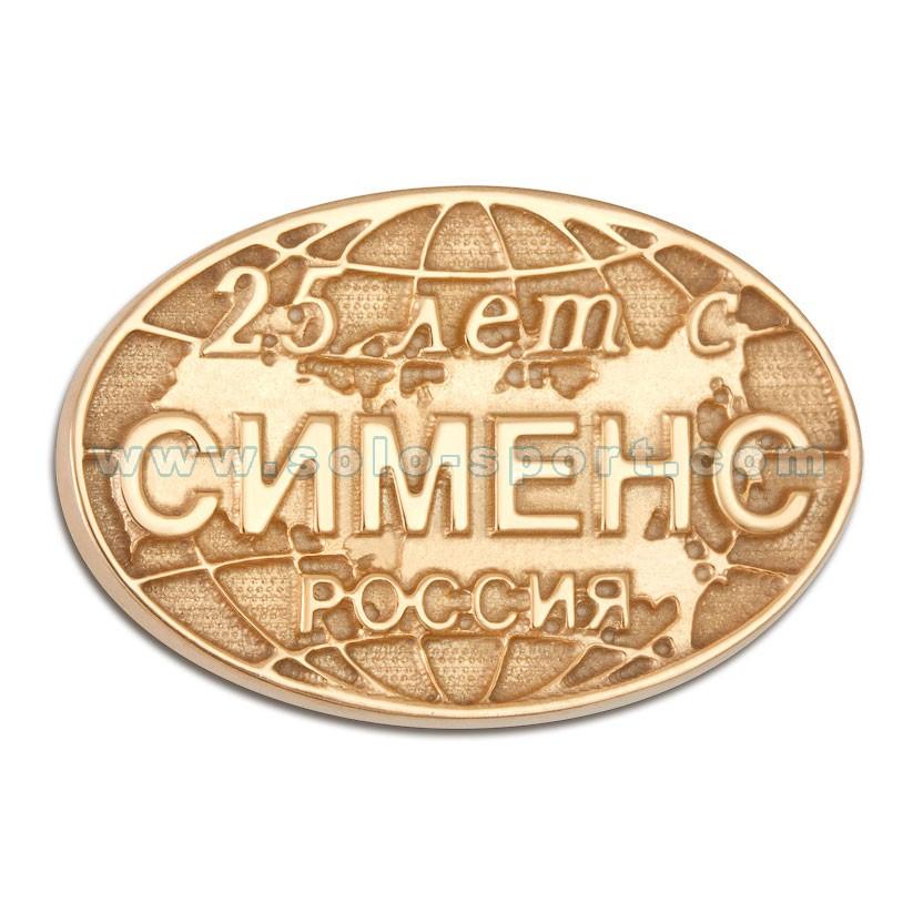 Ювелирный знак 25 лет с Сименс Россия