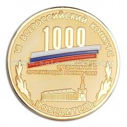 Медаль 1000 лучших предприятий России