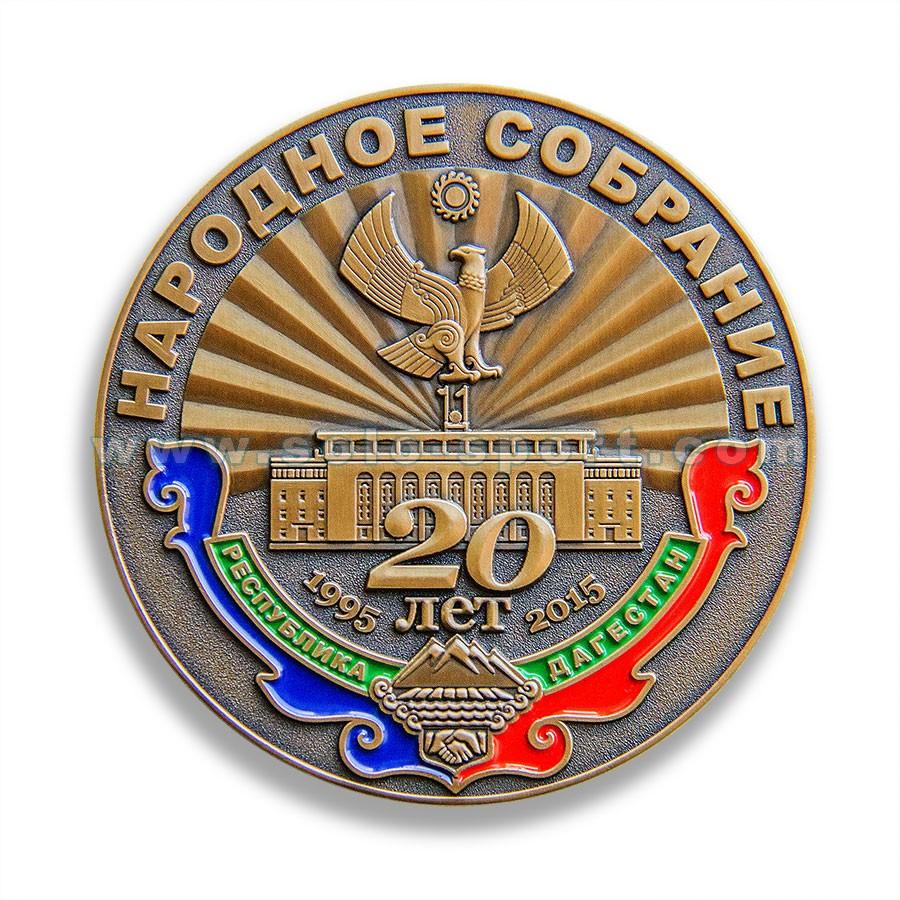 Медаль 20 лет Народному собранию Дагестана