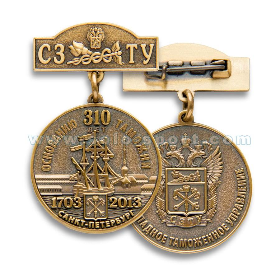 Медаль 300 лет основания таможни СЗТУ