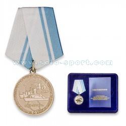 Медаль 45 лет 73 Гвардейской Белградской бригаде