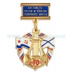 Медаль 70 лет Ансамблю песни и пляски СФ