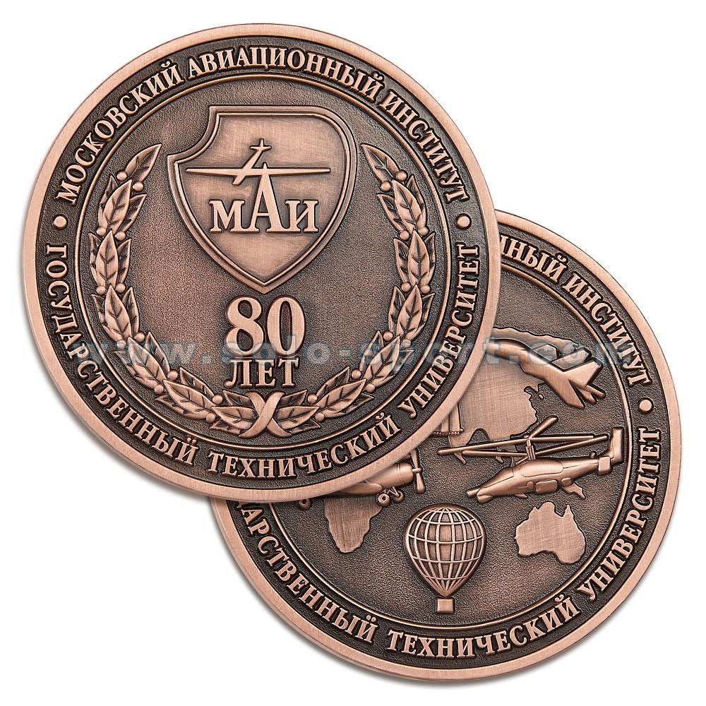 Медаль 80 лет МАИ