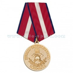 Медаль 80 лет МЧС Южной Осетии