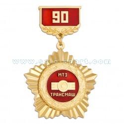 Медаль 90 лет МТЗ Трансмаш