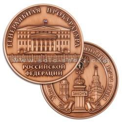 Медаль Генеральная прокуратура Российской Федераци