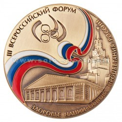 Медаль III Всероссийский форум