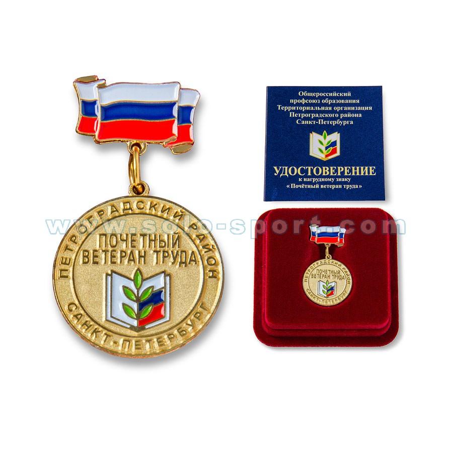 Медаль Почетный ветеран труда