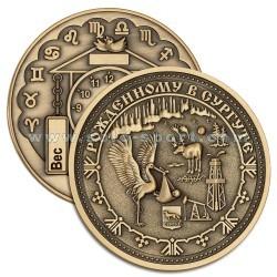 Медаль Рожденному в Сургуте