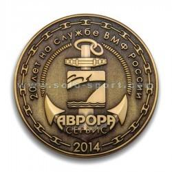 Медаль сувенирная Аврора-Сервис