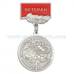 Медаль Ветеран инженерных войск ВВ МВД РФ