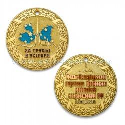 Медаль За Труды и Усердия