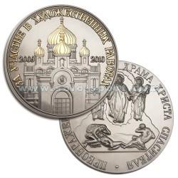 Медаль За участие в художественных работах