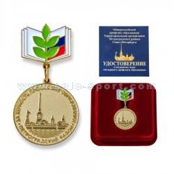 Медаль За верность профсоюзу образования