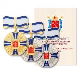 Медаль За заслуги в воспитание детей