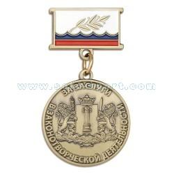 Медаль За заслуги в законотворческой деятельности