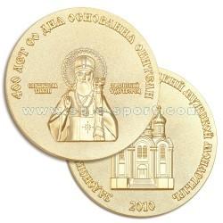 Медаль 400 лет со дня основания обители