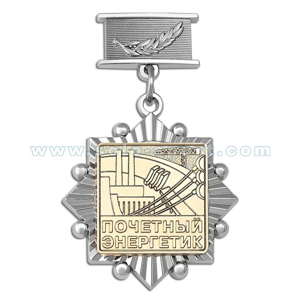 Медаль Почетный энергетик