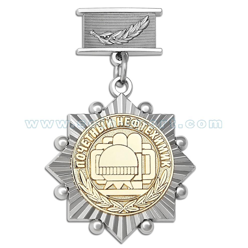 Медаль Почетный нефтехимик