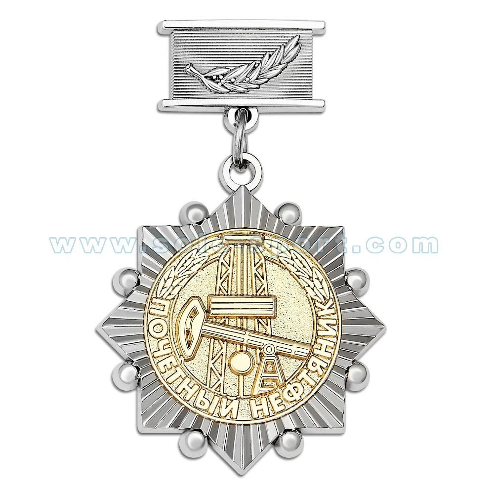 Медаль Почетный нефтяник