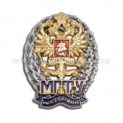Нагрудный знак выпускника МГТУ им. Н.Э. Баумана