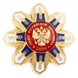 Орден Лидер Российской экономики 2009