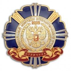 Орден Отличник системы бухгалтерского учета