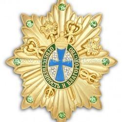 Орден Ответственность и благородство