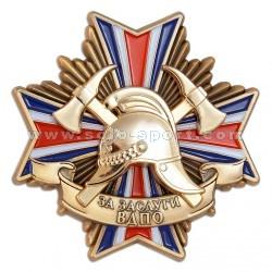 Орден За заслуги ВДПО