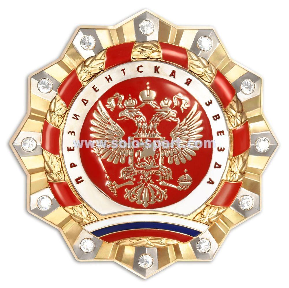 Президентская звезда