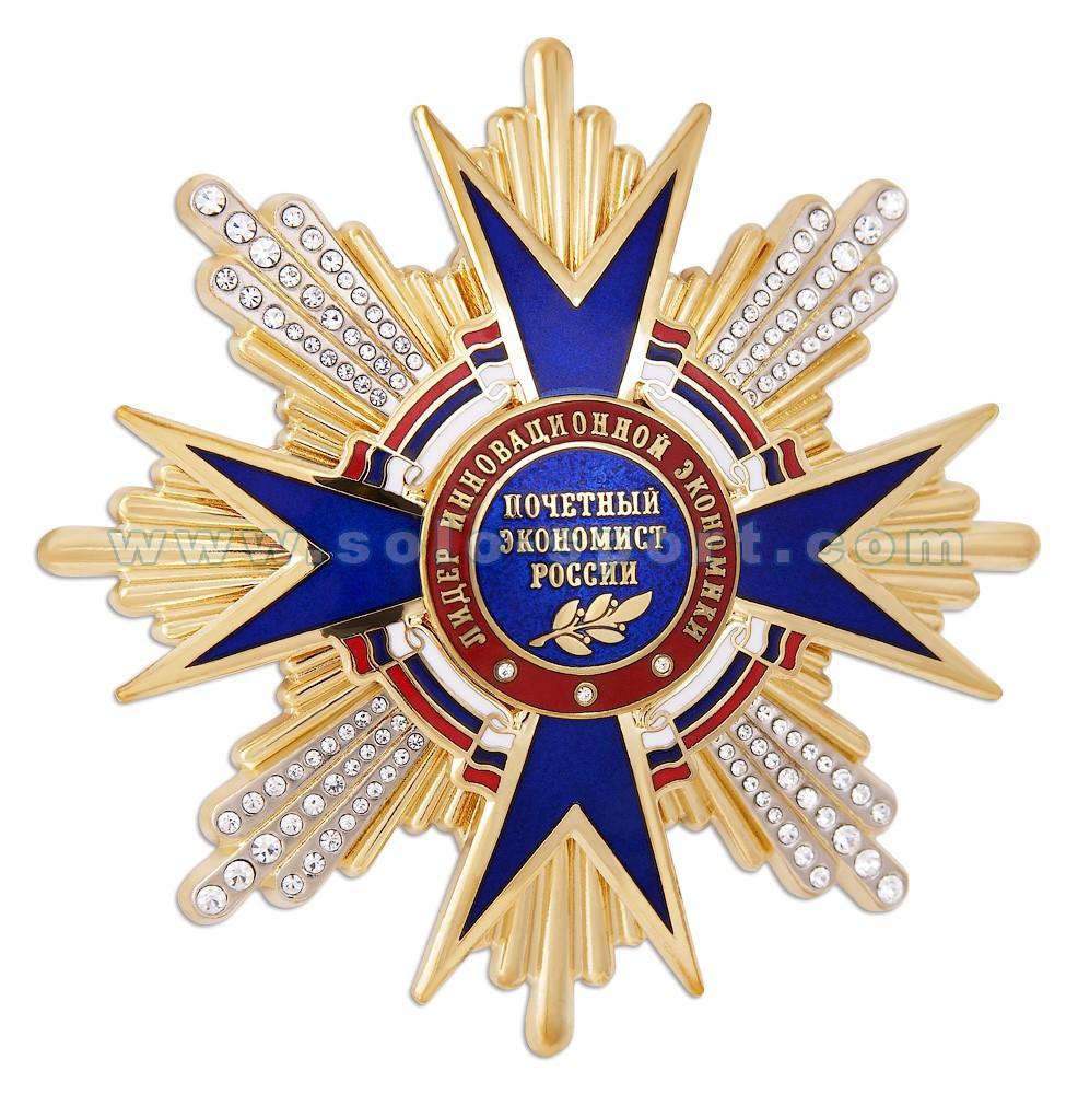 Орден Почетный экономист России