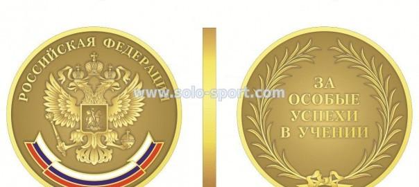 Медали за успехи в учении