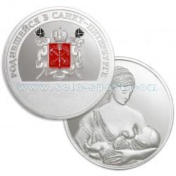 Серебряная медаль Родившейся в Санкт-Петербурге