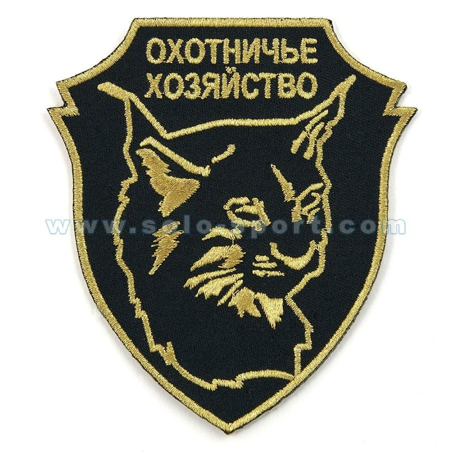 Шеврон Охотничье хозяйство Рысь