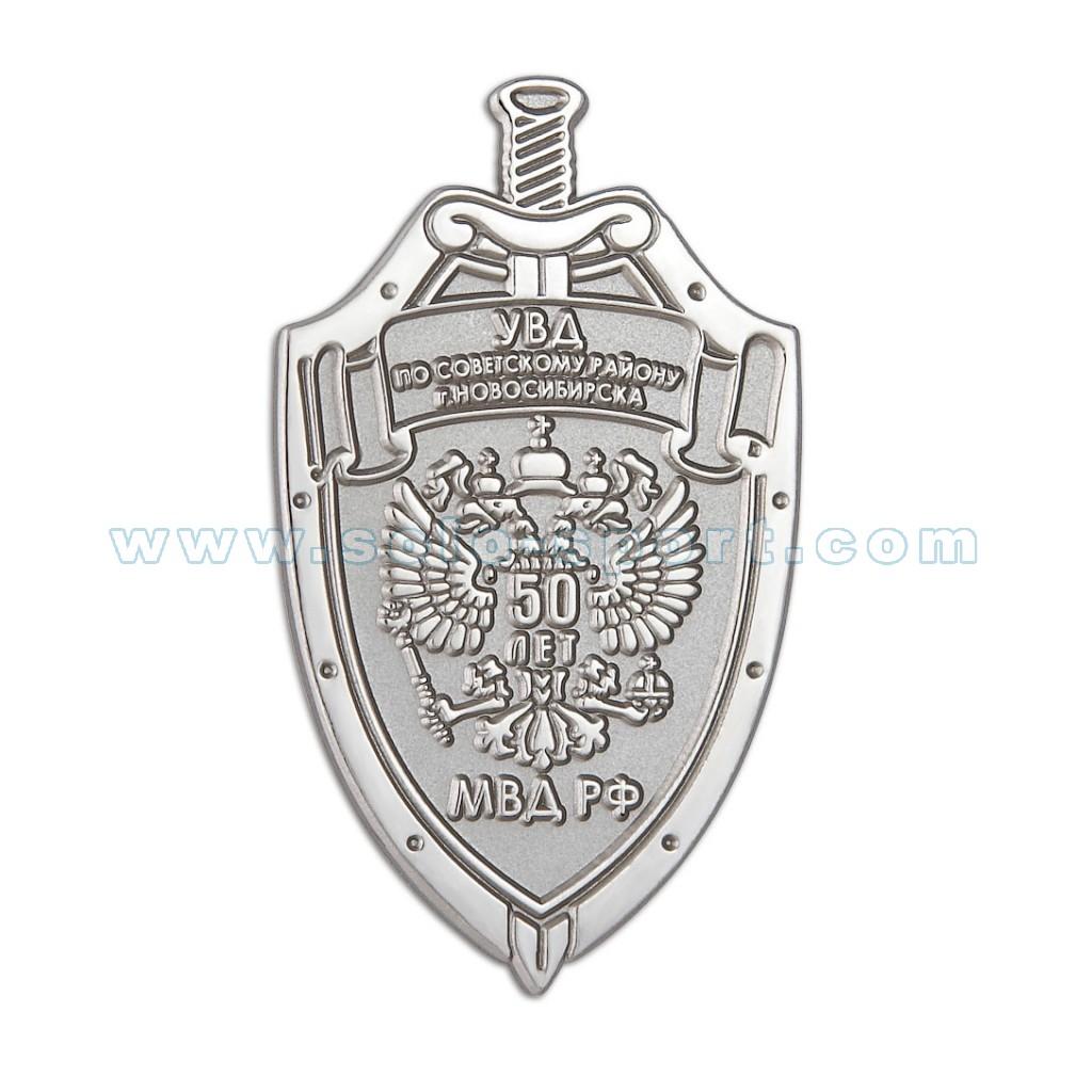 Знак 50 лет УВД по Советскому району г. Новосибирска