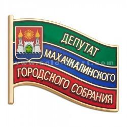 Знак Депутат Махачкалинского городского собрания
