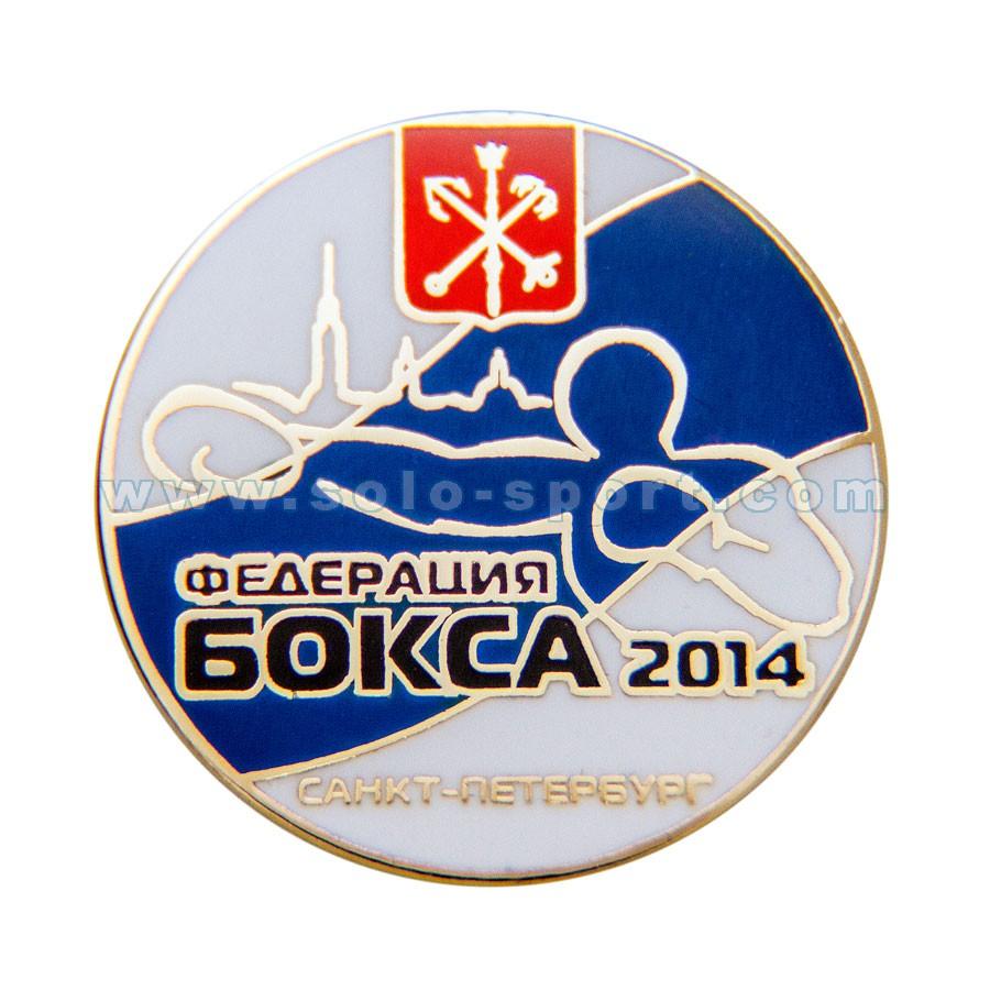 Знак Федерация Бокса 2014 Санкт-Петербург