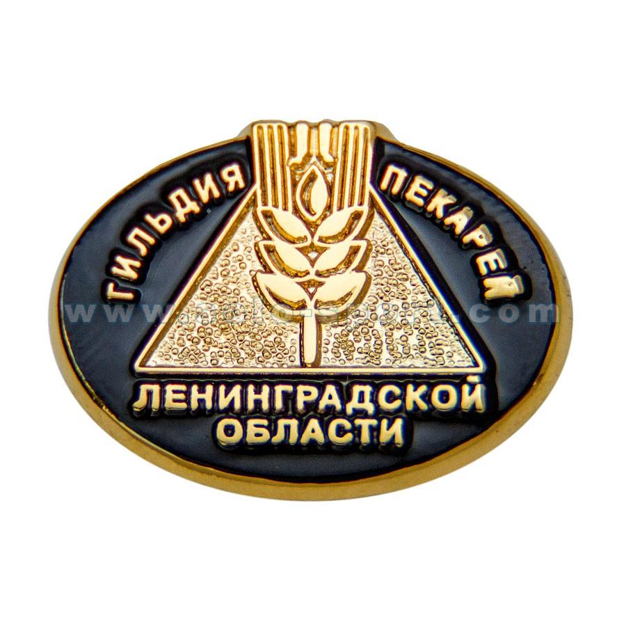 Знак Гильдия пекарей Ленинградской области