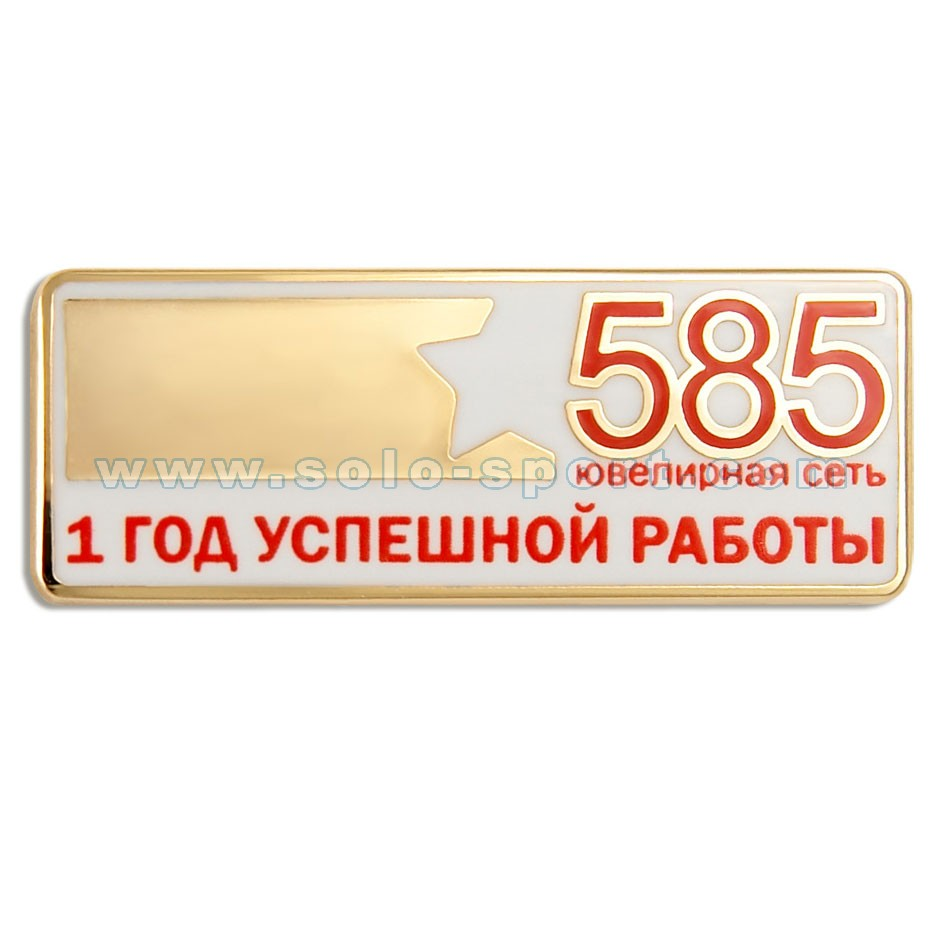 Знак Ювелирная сеть 585