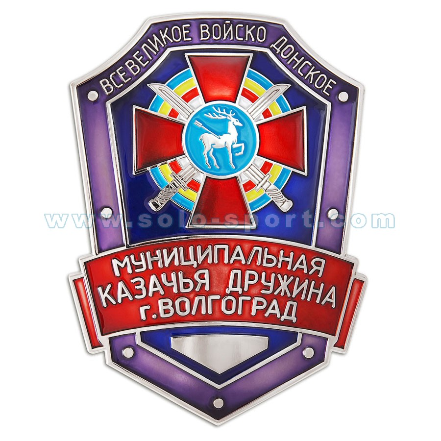 Знак Муниципальная казачья дружина г. Волгоград