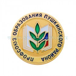 Знак Профсоюз образования Пушкинского района