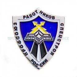 Знак Профсоюз работников спецстроя России