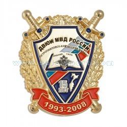 Знак 15 лет ДВЮИ МВД России