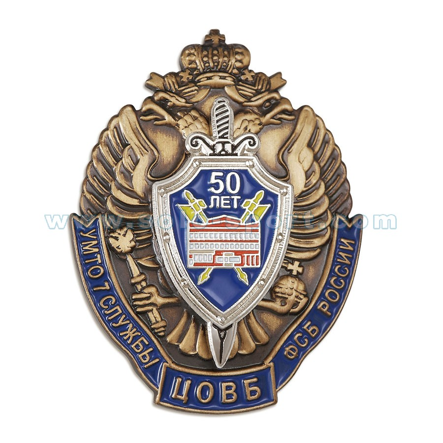 Знак 50 лет УМТО 7 службы ФСБ России